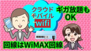 クラウドモバイルwifiの回線はWiMAX回線。ギガ放題もOK