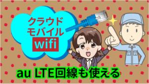 クラウドモバイルwifiはau LTE回線も使える