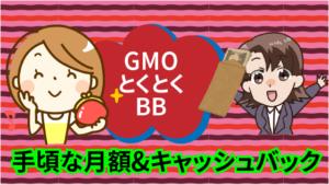 手頃な月額&キャッシュバックも。GMOとくとくBB