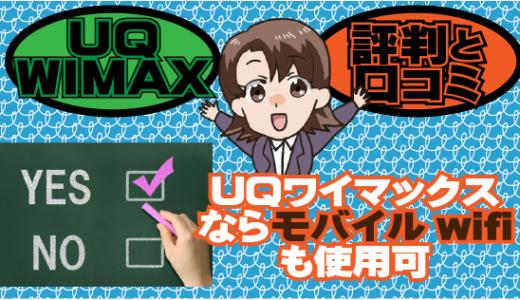 UQWIMAXの評判と口コミ。UQワイマックスならモバイルwifiも使用可