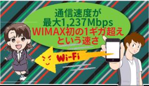 通信速度が最大1,237MbpsとWIMAX初の1ギガ超えという速さ