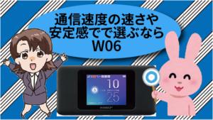 通信速度の速さや安定感でで選ぶならW06