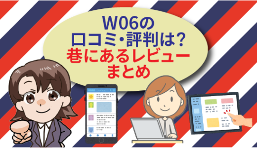 W06の設定と評判を網羅。Speed Wi-Fi NEXT W06の口コミ完全版