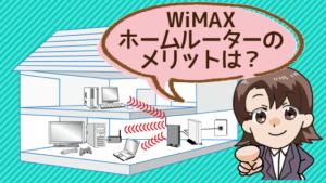 そもそもL02などのWiMAXホームルーターのメリットは?