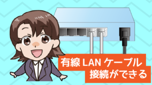 有線LANケーブル接続ができる