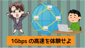 1Gbpsの高速を体験せよ