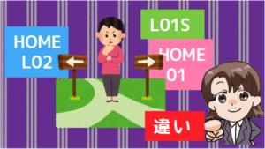 HOME L02とL01SとHOME 01の違い
