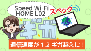 Speed Wi-Fi HOME L02のスペック。通信速度が1.2ギガ越えに!