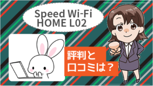 Speed Wi-Fi HOME L02の評判と口コミは?