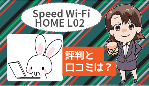 Speed Wi-Fi HOME L02の評判と口コミ。HOME L02とL01SとHOME 01の違い
