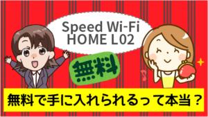 Speed Wi-Fi HOME L02は無料で手に入れられるって本当?