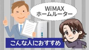 WiMAXホームルーターはこんな人におすすめ
