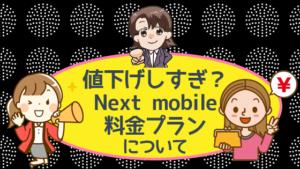 値下げしすぎ?Next mobileの料金プランについて