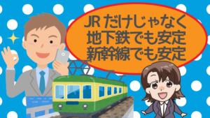 通信が遅いって本当?JRだけじゃなく地下鉄でも安定。新幹線でも安定