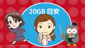 20GBの目安
