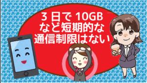 3日で10GBなど短期的な通信制限はない