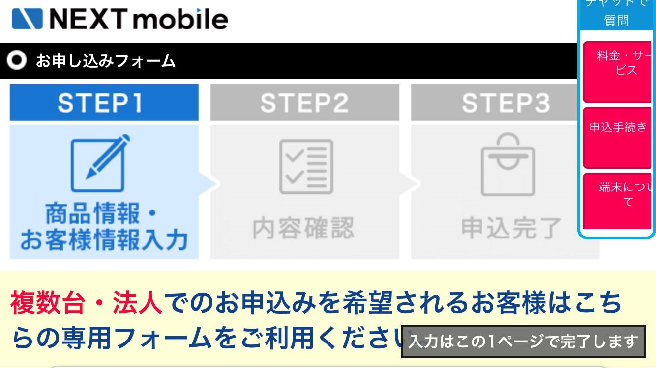 ネクストモバイル申し込みページ