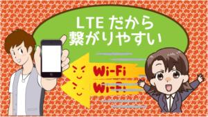 LTEだから繋がりやすい