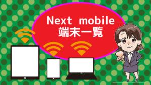 Next mobileの端末一覧