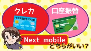 Next mobileはクレカと口座振替どちらがいい?