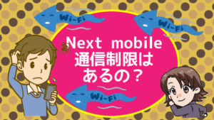 Next mobileは通信制限はあるの?