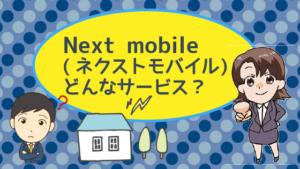 Next mobile(ネクストモバイル)ってどんなサービス?
