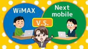 WiMAXとNext mobileの比較