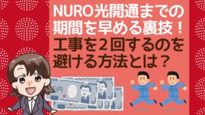 NURO光の開通までの期間を早める裏技!工事を2回するのを避ける方法とは?