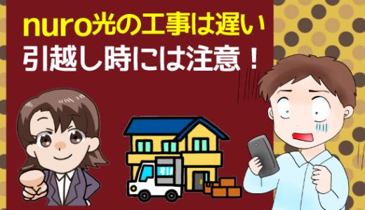 NURO光の工事を2回するの避ける方法。宅内工事、屋外工事をまとめる