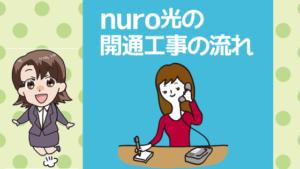 nuro光の開通工事の流れ
