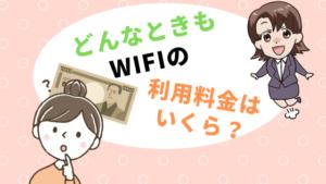 どんなときもWiFiの利用料金はいくら?