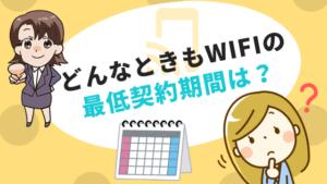 どんなときもWiFiの最低契約期間は?