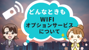 どんなときもwifiのオプションサービスについて