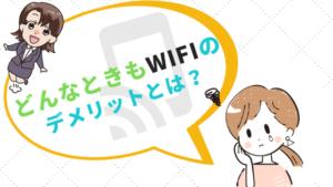 どんなときもwifiのデメリットとは?