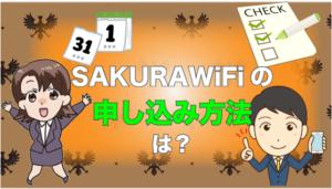 SAKURAWiFiの申し込み方法は?