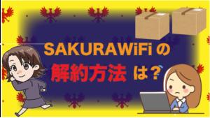SAKURAWiFiの解約方法は?