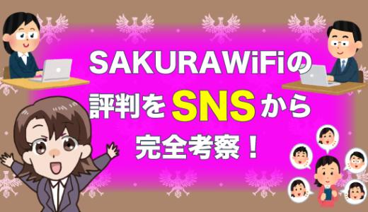 SAKURAWiFiの評判をSNSから網羅。サクラワイファイについて完全考察