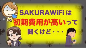SAKURAWiFiは初期費用が高いって聞くけど・・・