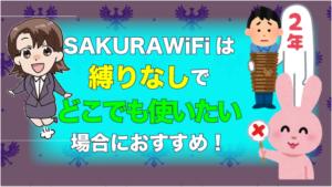 SAKURAWiFiは縛りなしでどこでも使いたい場合におすすめ!