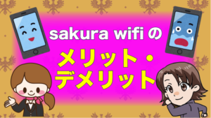 sakura wifiのメリット・デメリット