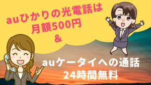 auひかりの光電話は月額500円&auケータイへの通話24時間無料