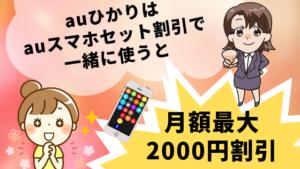 auひかりはauスマホセット割引で一緒に使うと月額最大2000円割引