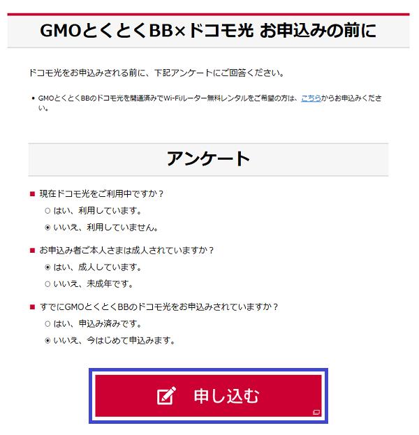 GMOとくとくBBの申し込み手順②