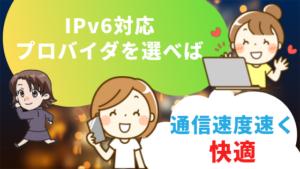 IPv6対応プロバイダを選べば通信速度速く快適