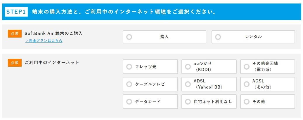 モバコレAir_契約step_1