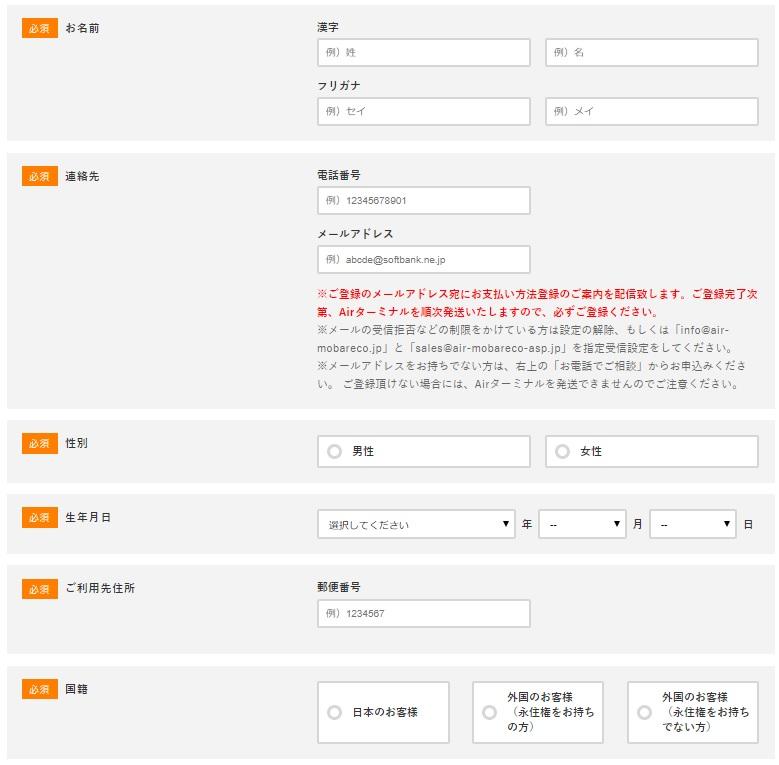 モバコレAir_契約step_2
