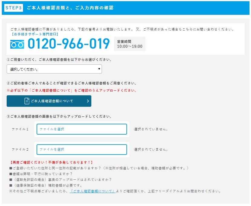 モバコレAir_契約step_3