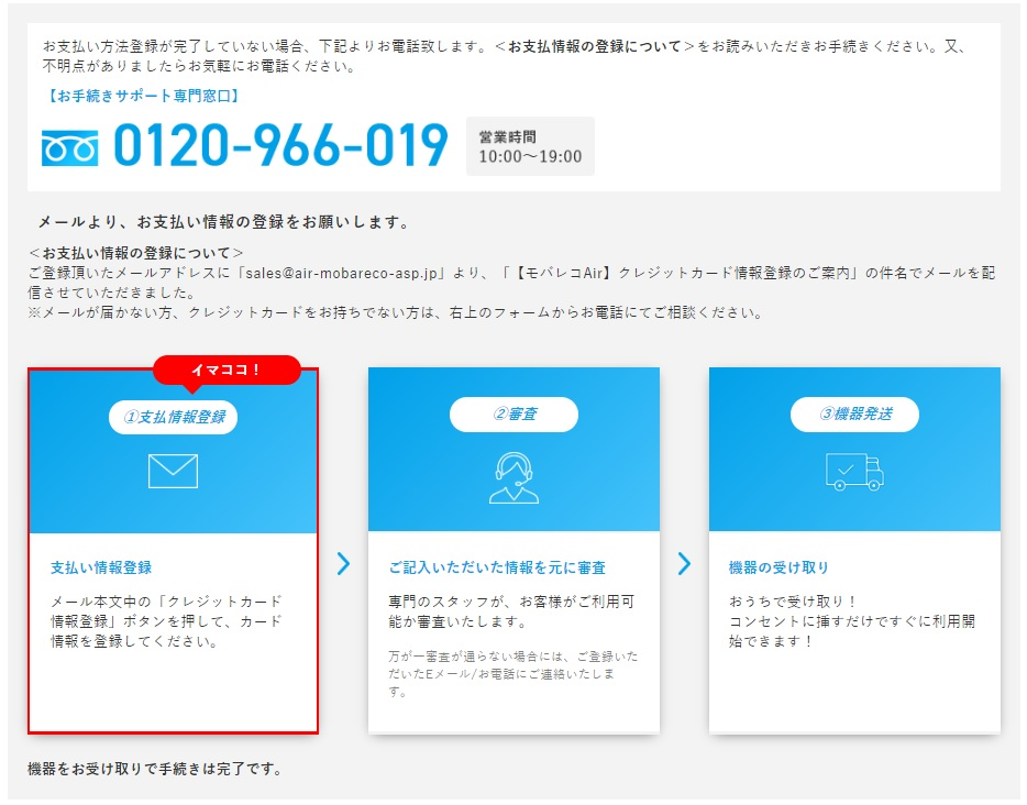 モバコレAir_契約step_4