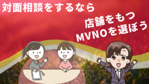 対面相談をするなら店舗をもつMVNOを選ぼう