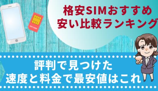 格安simおすすめ安い比較ランキング。評判で見つけた速度と料金で最安値はこれ